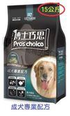 [寵飛天商城] 寵物飼料 狗飼料 博士巧思-成犬專用  提供全方位優質營養 15kg (雞肉口味)