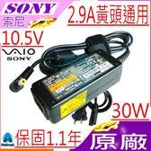 SONY充電器(原廠)-索尼變壓器 10.5V,2.9A,30W, VGP-AC10V4,VGP-AC10V5~6,ADP-30KH,VGP-AC10V2,20W