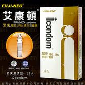 保險套專賣 避孕套 衛生套 Fuji Neo ICONDOM 艾康頓 精彩三重奏 三效合一型 保險套 12入 金 +潤滑液1包