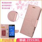 月詩蠶絲紋 華碩 Zenfone3 ZOOM ZE553KL 手機皮套 支架 手機殼 插卡 保護套 軟殼 ze553kl 保護殼