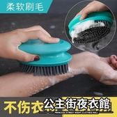 多功能清潔刷軟毛洗衣洗鞋刷清潔衣服的刷子硬毛多功能