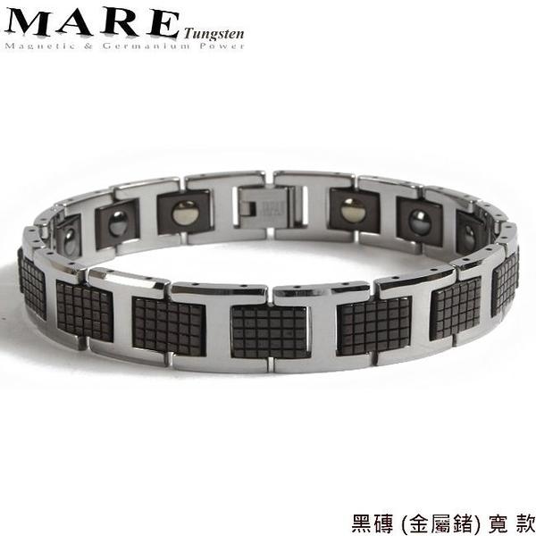 【MARE-鎢鋼】系列:黑磚 (金屬鍺) 寬 款