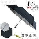 雨傘 萊登傘 超大傘面 可遮三人 抗UV 不回彈 無段自動傘 銀膠 Leotern 黑在外