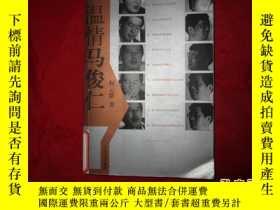 二手書博民逛書店罕見溫情馬俊仁1Y176068 柯雲路著 長江文藝出版社 出版2