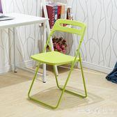 折疊椅子培訓椅家用電腦椅塑料座椅學生宿舍椅休閒議椅凳子餐椅    XY3790  【3c環球數位館】