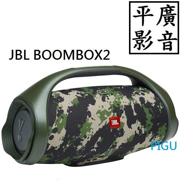 平廣 JBL BOOMBOX2 綠色 藍芽喇叭 正品台灣公司貨保固一年 IPX7 防水 BOOMBOX 2
