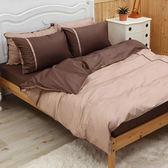 《40支紗》單人床包薄被套枕套三件式【茶糖】舒活系列 100%精梳棉-麗塔LITA-