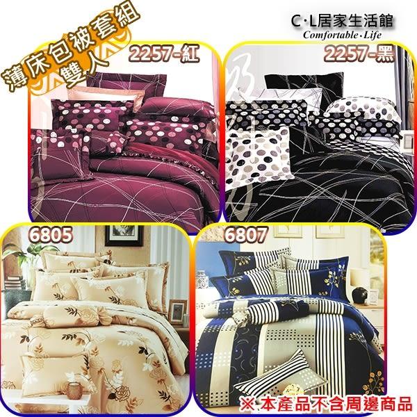 【 C . L 居家生活館 】雙人薄床包被套組(2257-紅/2257-黑/6805/6807)