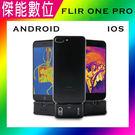 FLIR ONE PRO 熱感應鏡頭【IOS專用】紅外線熱感應鏡頭 內建鋰電池  測溫 熱感應顯像