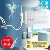 沖牙機 牙喜水龍頭沖牙器 家用洗牙器不用電沖牙機 潔牙器水牙線洗牙機【快速出貨免運八折】