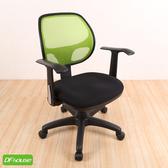 《DFhouse》馬卡龍色系人體工學電腦椅-標準-5色綠色