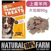 Pet's Talk~紐西蘭Natural Farm100%純天然零食-上選羊肉