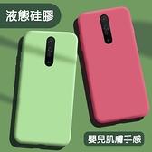 小米 9T Pro 手機殼 小米9T 液態矽膠 全包保護套 超薄裸機手感 防摔軟殼 簡約 純色保護殼 手機套