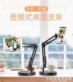 懶人支架 主播手機懸臂平板抖音懶人桌面支架看電視神器創意iPad通用手機架 生活故事居家館
