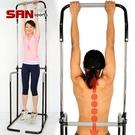多功能單雙槓.伸展美背機.室內單槓.引體向上.運動健身器材推薦哪裡買專賣店SAN SPORTS