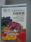 【書寶二手書T9/養生_NNM】醫生不會告訴你的防癌情報_李傳修