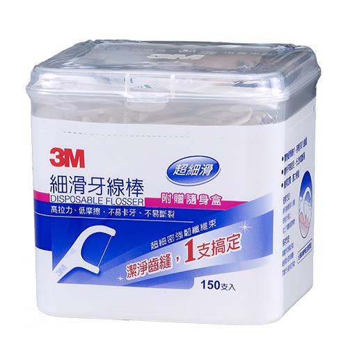 3M 細滑牙線棒 150支入【BG Shop】附贈隨身盒