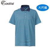 ADISI 男降溫抗UV條紋YOKO領POLO衫AL1711094-1 (3XL) 大尺碼 / 城市綠洲專賣(涼感、抗紫外線、透氣散熱)