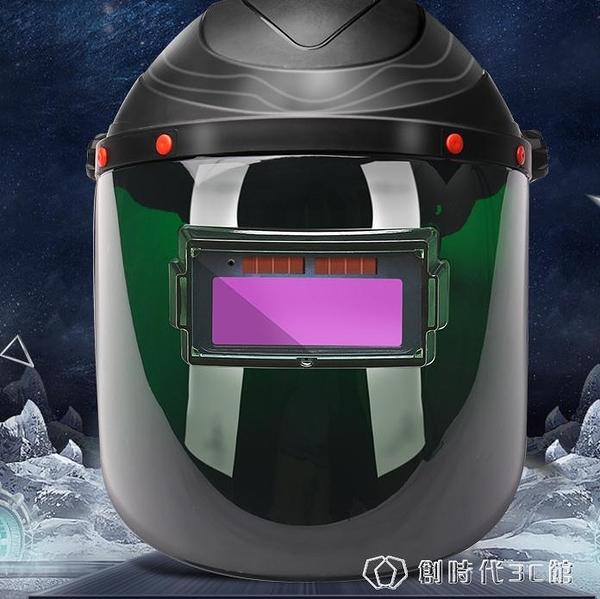 電焊面卓自動變光燒焊帽防護頭戴式面具臉部氬弧焊工專用面罩眼鏡