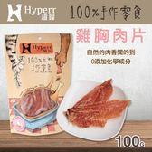 【毛麻吉寵物舖】Hyperr超躍 手作雞胸肉片 100g 雞肉/寵物零食/狗零食/貓零食