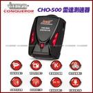 【愛車族購物網】征服者 CHO-500 雷達測速器