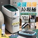 夾縫抽繩垃圾桶 贈一捲抽繩垃圾袋 自動打包垃圾筒 資源回收桶 廚餘桶【SA0104】《約翰家庭百貨