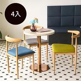 椅子 北歐 楓木椅 電腦椅 餐椅 椅【F0109-B】Avery牛角靠背餐椅4入(三色) 收納專科ac