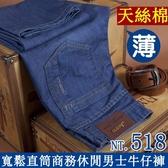 9折起 牛仔褲 寬鬆直筒中大尺碼夏季超薄款商務休閒天絲深藍色褲子 28-40碼 4色可選
