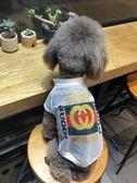 狗狗衣服夏裝薄款泰迪雪納瑞比熊巴哥法斗小貓咪寵物衣服網面透氣