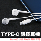 TYPE-C 入耳式 耳機 副廠 重低音 麥克風 note10 s20 xperia 1/5 xz2 3 oppo 線控 通話 音源 數字音頻