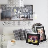 e-kit逸奇 7吋高品質珍藏數位相框電子相冊 DF-F022-TB (透明邊框圓弧款)