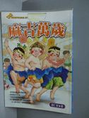 【書寶二手書T5/兒童文學_MOC】麻吉萬歲_彭仁星