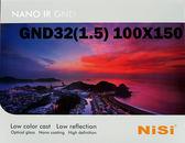 NISI 軟漸變 Soft G ND32 ND1.5 100X150 方形漸層減光 減5格 玻璃 奈米鍍膜   24期0利率