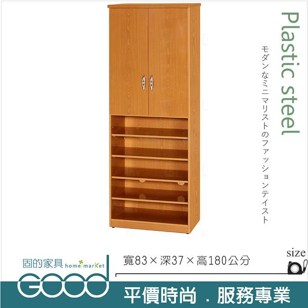 《固的家具GOOD》121-12-AX (塑鋼材質)2.7×高6尺雙門下開放鞋櫃-木紋色【雙北市含搬運組裝】