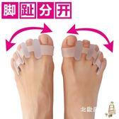 降價兩天-分趾器硅膠拇指外翻分趾器五趾固定腳趾舒適分離拇外翻大腳骨矯正器