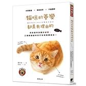 貓咪的善變都是有理由的(探索貓咪身體的祕密正確解讀貓咪的行為與肢體語言)