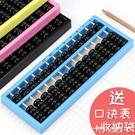 兒童算盤-算盤教學教具13檔7珠小學生二年級珠心算幼兒園兒童珠算數學 東川崎町