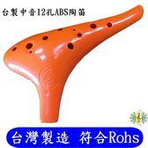 陶笛 [網音樂城] 台灣製造 中音 12孔 C調 ABS 彩色 (贈背帶 指法表)