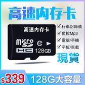 記憶卡 128g高速手機記憶卡華為vivo手機通用128g行車記錄儀tf卡sd記憶卡 送卡套【現貨 免運】