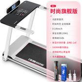 跑步機 啟邁斯平板跑步機女家用款小型簡易折疊室內走步超靜音健身房專用 萌萌小寵 DF