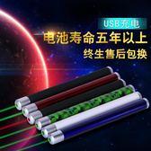 USB充電激光手電紅光沙盤售樓筆鐳射綠外線激光燈教鞭指星筆