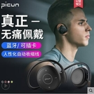 T6運動型耳機掛耳式不入耳雙耳無線男女健身跑步頭戴骨 居家物語