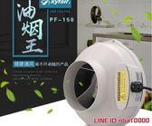 工業排氣扇6寸管道風機商用家用靜音耐高溫廚房排油煙抽風機大功率150排氣扇MKS摩可美家