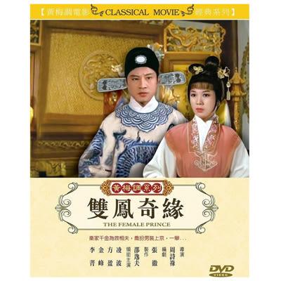 黃梅調系列:雙鳳奇緣DVD