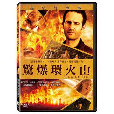 驚爆環火山雙碟版DVD