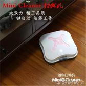 全自動迷你機器人掃地機時尚智慧家用家用超薄實用創意充電吸塵器 MKS 全館免運