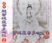 正宗般若波羅蜜多心經 1 國語版 CD 免運 (購潮8)