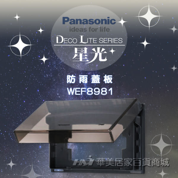 《Panasonic 國際牌》 星光系列開關插座/防雨蓋板WEF8981/ 防雨蓋板/ 透明防水蓋板(橫式)