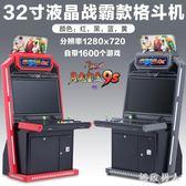 潘多拉6S月光寶盒9S雙人大型格斗機97拳皇街霸街機家用投幣游戲機 ZJ6013【極致男人】
