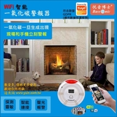 WiFi智能一氧化碳檢測儀警報器(塗鴉方案) 現場和手機警報 CO(t) 悅音Bassonic智能家居